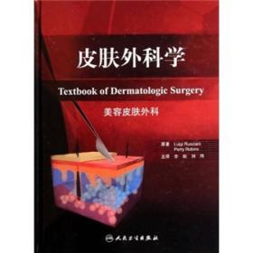 皮肤外科学:美容皮肤外科