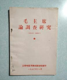 毛主席论调查研究  1970.11 三明专区革委会