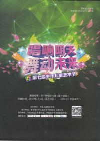 唱响明天舞动未来.第六届少年儿童艺术节[第2016期]——画册
