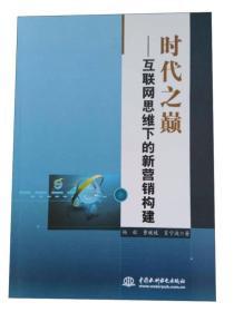 送书签ui-9787517058687-时代之巅:互联网思维下的新营销构建