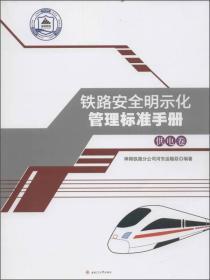 正版】铁路安全明示化管理标准手册
