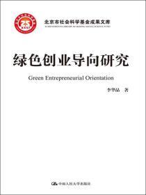 绿色创业导向研究/北京市社会科学基金项目成果文库