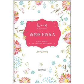 正版二手【包邮】面包树上的女人张小娴北京十月文艺出版社9787530212547有笔记