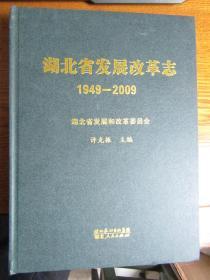 湖北省发展改革志 【1949-2009】