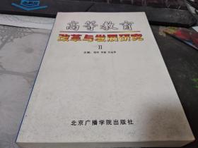 高等教育改革与发展研究.Ⅱ:北京广播学院广播电视学会 高等教育学会1999年年会论文选集
