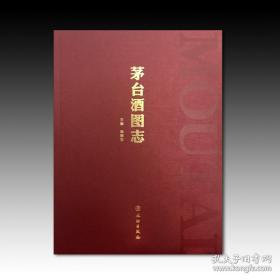 茅臺酒圖志(修訂本 16開 全一冊)