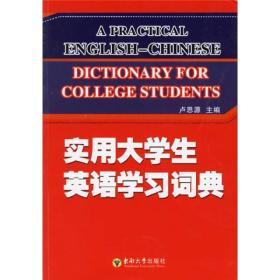 实用大学生英语学习词典 卢思源 东南大学出版社
