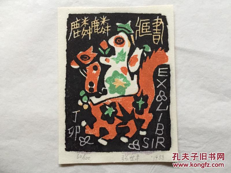 小版画藏书票:张世平 签名水印木刻藏书票《麒麟藏书》早期书票