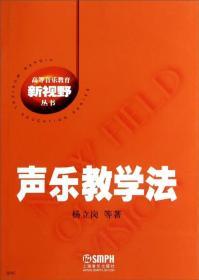 二手声乐教学法 杨立岗 主编 上海音乐出版社 9787807511045