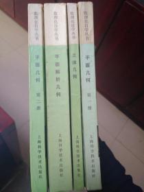 数理化自学丛书17册:代数4册、三角1册、几何4册、物理4册/化学4册