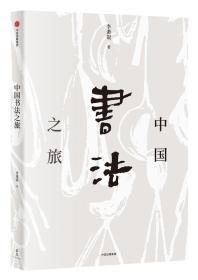 中国书法之旅