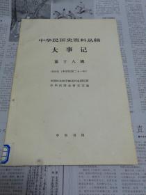 中华民国史资料丛稿 大事记 第十八辑 1932