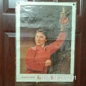 革命现代京剧《红灯记》铁梅剧照(长53厘米,宽39厘米)