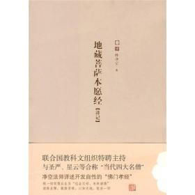 地藏菩萨本愿经:讲记
