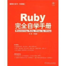 编程红宝书:Ruby完全自学手册