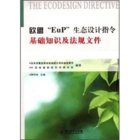 """欧盟""""EuP""""生态设计指令基础知识及法规文件"""