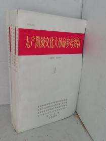 无产阶级文化大革命参考资料(全四册) 1234