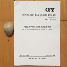 gy/t5089-2014广播通信钢塔桅可靠性检测鉴定规范
