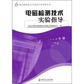 正版】现代检测技术与质量工程实验丛书:电磁检测技术实验指导