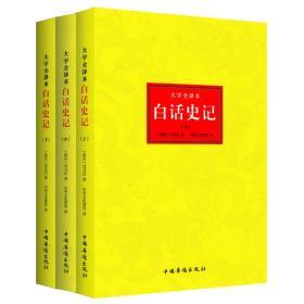 谦德国学文库系列 白话史记(套装全三册)