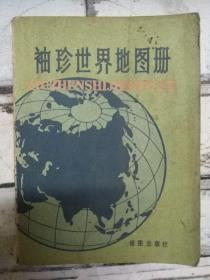 《袖珍世界地图册》