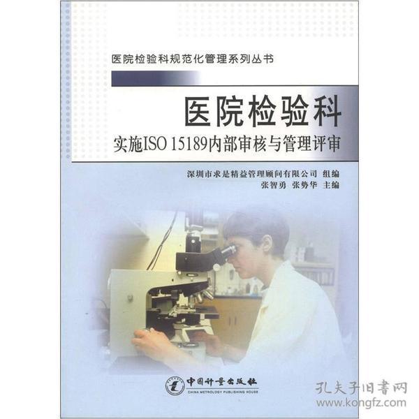 医院检验科规范化管理系列丛书:医院检验科实施ISO 15189内部审核与管理评审