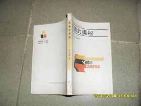 灵魂的奥秘(8品小32开书脊磨损1988年1版4印71000册223页大学生知识丛书之1 )40641
