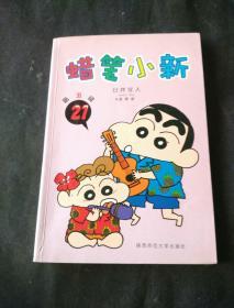 蜡笔小新・第五辑(21)