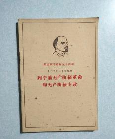 列宁论无产阶级革命和无产阶级专政  1960年一版一印