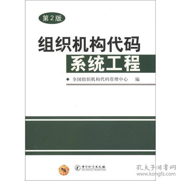 正版】组织机构代码系统工程(第2版)