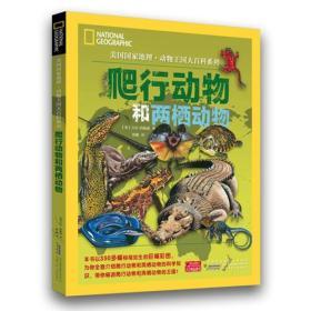 (精)美国国家地理·动物王国大百科系列:爬行动物和两栖动物安徽少儿[英]吉尼·约翰逊9787539791883