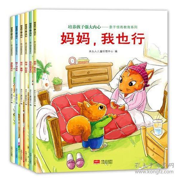培养孩子强大内心-(全6册)