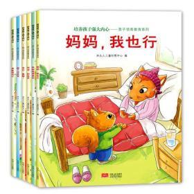 培养孩子强大内心—亲子情商教育系列(全6册)