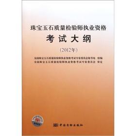 珠宝玉石质量检验师执业资格考试大纲(2012年)