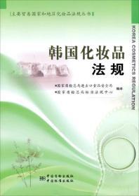 主要贸易国家和地区化妆品法规丛书:韩国化妆品法规