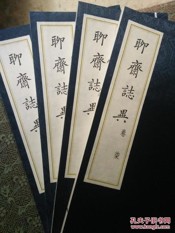 聊斋志异(24卷抄本)齐鲁书社建社30周年社庆珍藏版