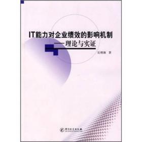 正版】IT能力对企业绩效的影响机制----理论与实证