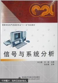 """信号与系统分析/高等学校自动化专业""""十一五""""规划教材"""
