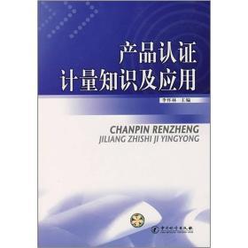产品认证计量知识及应用