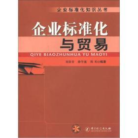 正版】企业标准化与贸易