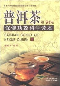 《普洱茶保健功效科学读本》