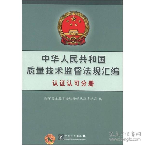 正版】中华人民共和国质量技术监督法规汇编:认证认可分册