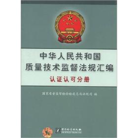 中华人民共和国质量技术监督法规汇编:认证认可分册