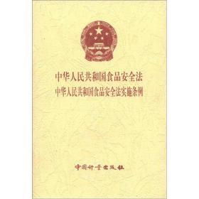 中华人民共和国食品安全法 中华人民共和国食品安全法实施条例