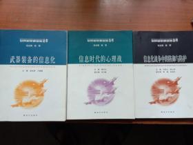 世界新军事变革丛书 :武器装备的信息化、信息时代的心理战、信息化战争中的防御与防护(3本合售)
