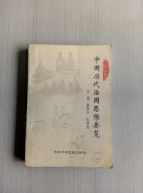 中国历代治国思想要览