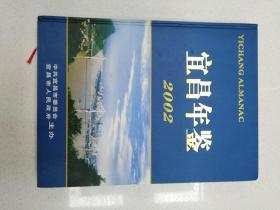 宜昌年鉴.2002