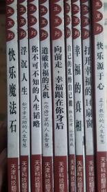 成功人生系列全套九本