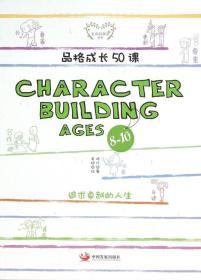 品格成长50课(CHARACTER BUILDING AGES8-10)