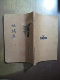 民国 大连图书供应社  《郑板桥集》32开本